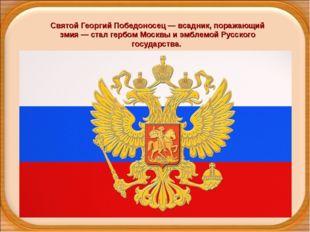 Святой Георгий Победоносец ― всадник, поражающий змия ― стал гербом Москвы и