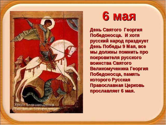 6 мая День Святого Георгия Победоносца. И хотя русский народ празднует День П...