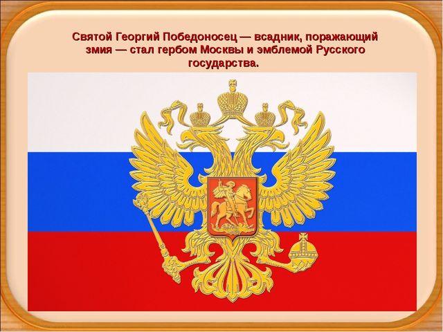 Святой Георгий Победоносец ― всадник, поражающий змия ― стал гербом Москвы и...