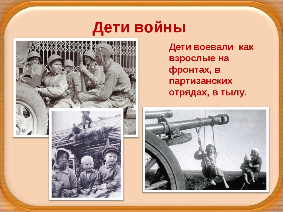 Дети войны Дети воевали как взрослые на фронтах, в партизанских отрядах, в т...