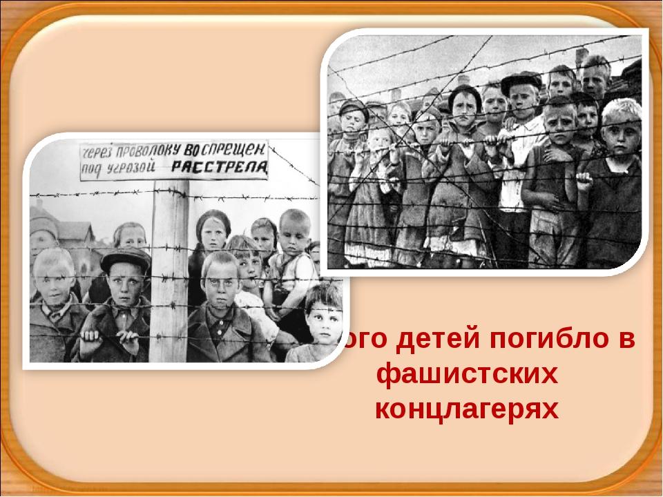Много детей погибло в фашистских концлагерях