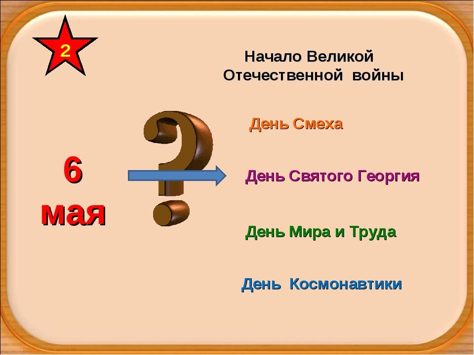 6 мая Начало Великой Отечественной войны День Святого Георгия День Смеха День...