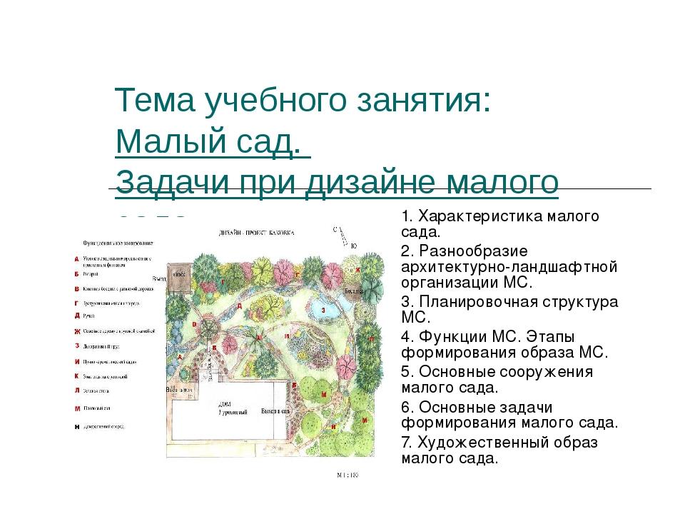 Тема учебного занятия: Малый сад. Задачи при дизайне малого сада. 1. Характер...