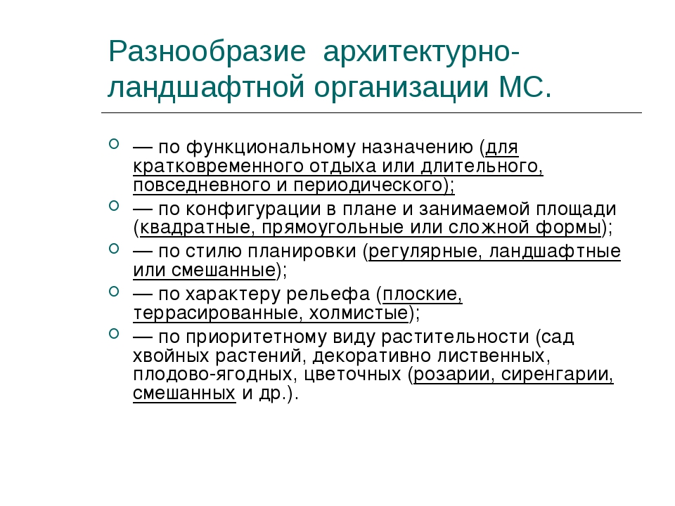 Разнообразие архитектурно-ландшафтной организации МС. — по функциональному на...