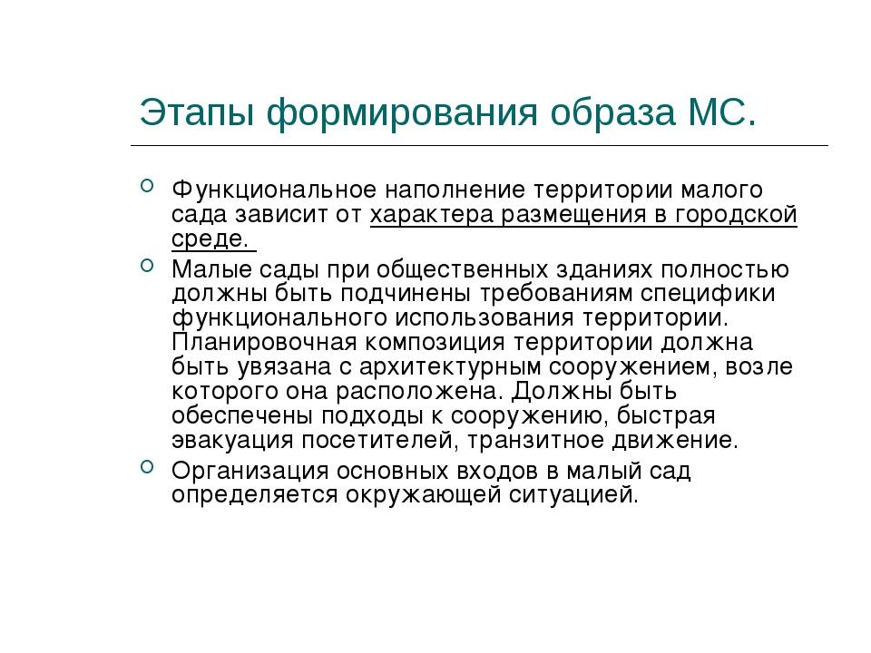 Этапы формирования образа МС. Функциональное наполнение территории малого сад...