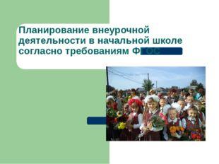 Планирование внеурочной деятельности в начальной школе согласно требованиям Ф