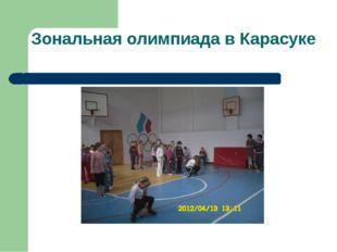 Зональная олимпиада в Карасуке
