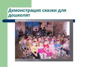 Демонстрация сказки для дошколят