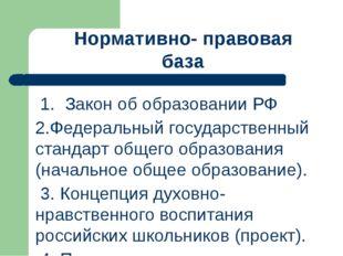 1. Закон об образовании РФ 2.Федеральный государственный стандарт общего обр