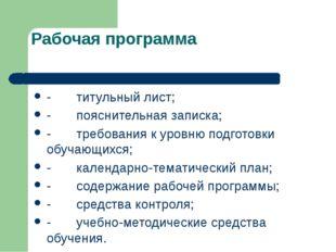 Рабочая программа - титульный лист; - пояснительная записка; -