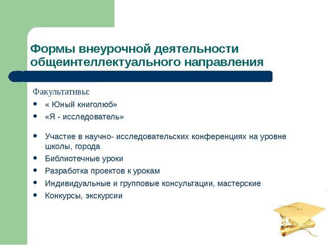 Формы внеурочной деятельности общеинтеллектуального направления Факультативы...