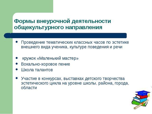 Формы внеурочной деятельности общекультурного направления Проведение тематич...