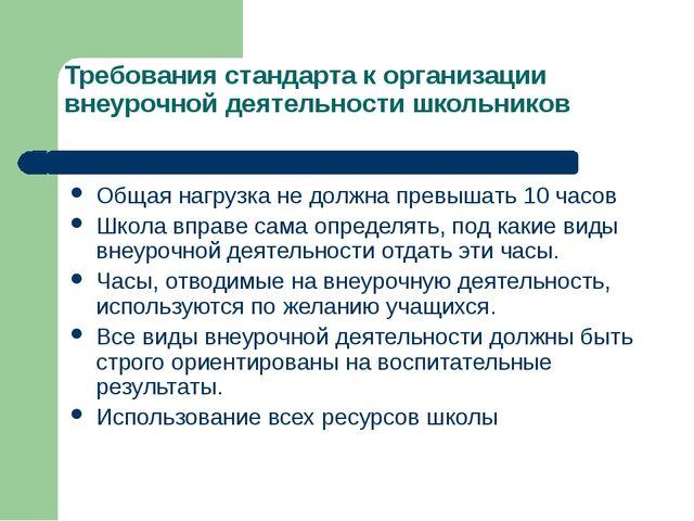 Требования стандарта к организации внеурочной деятельности школьников Общая н...