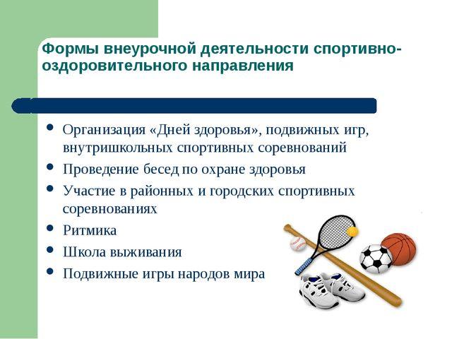 Формы внеурочной деятельности спортивно-оздоровительного направления Организа...