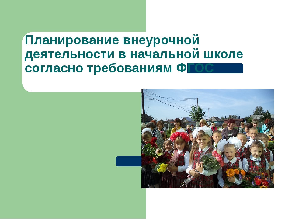 Планирование внеурочной деятельности в начальной школе согласно требованиям Ф...