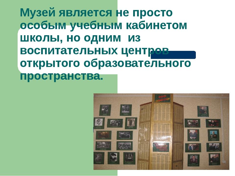 Музей является не просто особым учебным кабинетом школы, но одним из воспита...