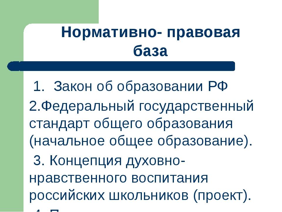 1. Закон об образовании РФ 2.Федеральный государственный стандарт общего обр...