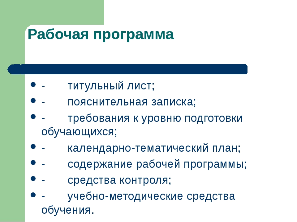 Рабочая программа - титульный лист; - пояснительная записка; -...