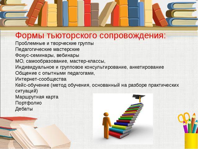 * Формы тьюторского сопровождения: Проблемные и творческие группы Педагогичес...