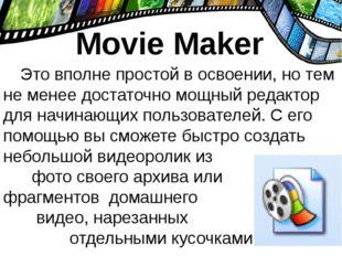 Добавление фото и видеоматериалов Открыть программу В левом меню найти операц