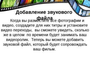 2. В открывшейся вкладке введите имя сохраненного фильма, а затем откройте па