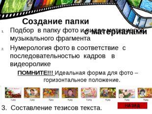 Добавление звукового файла Когда вы разместите все фотографии и видео, создад
