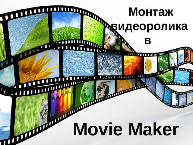 Создание папки с материалами Подбор в папку фото и видео материалов, музыкал...