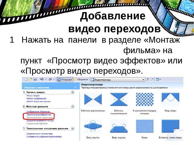 На панели «Операции с фильмами» в рубрике «1. Запись видео» нажмите на пункт...
