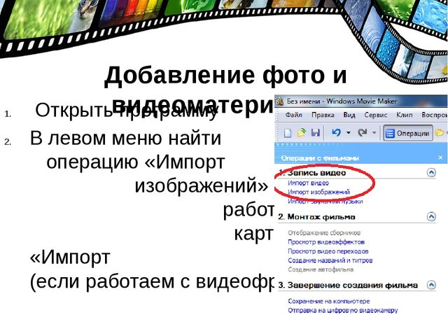 1. В меню «Операции с файлами» найти пункт 3 «Завершение создания фильма», на...