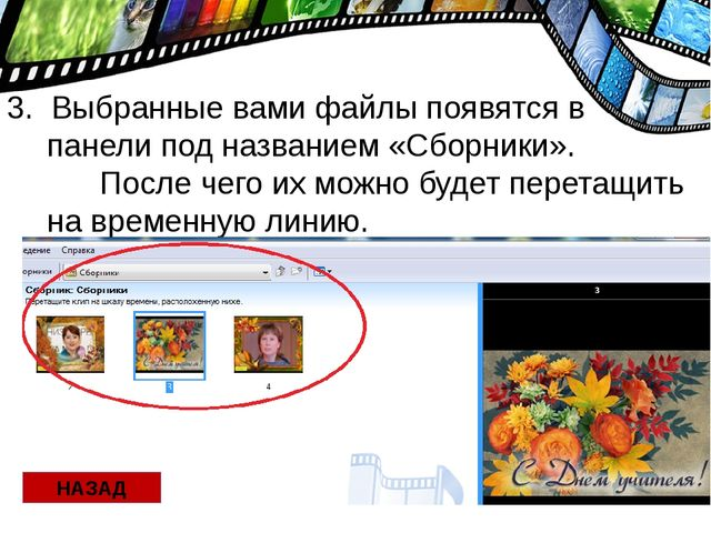 3. Выбранные вами файлы появятся в панели под названием «Сборники». После чег...