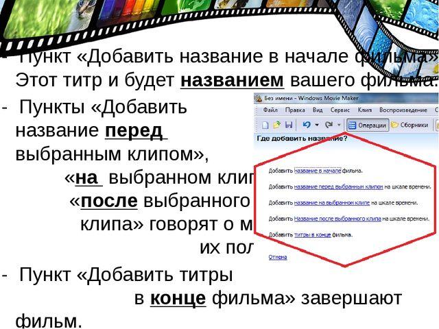 «Изменить анимацию названия» «Изменить шрифт и цвет текста» Опции титров