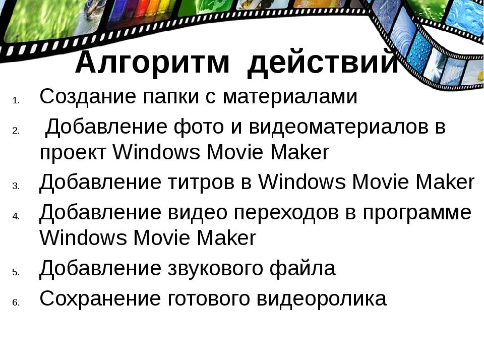 Алгоритм действий Создание папки с материалами Добавление фото и видеоматериа...