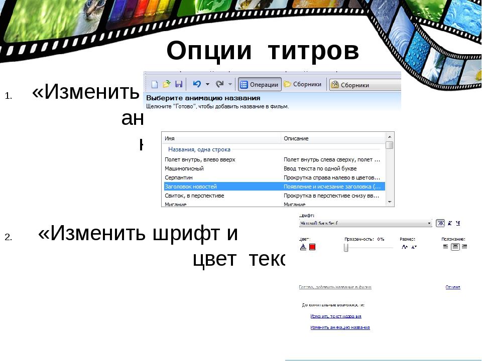 Все изменения, внесенные вами в фильм, будут отображаться в проигрывателе, на...