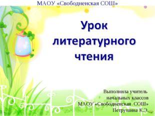 МАОУ «Свободненская СОШ» Выполнила учитель начальных классов МАОУ «Свободненс