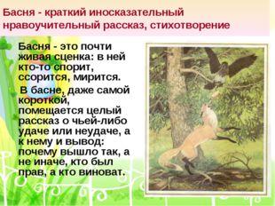 Басня - краткий иносказательный нравоучительный рассказ, стихотворение Басня