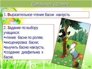 1. Выразительное чтение басни наизусть Домашнее задание 2. Задание по выбору