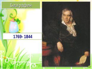 Биография 1769- 1844