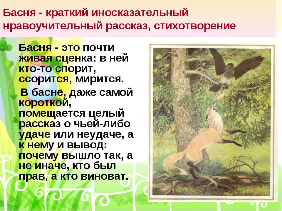 Басня - краткий иносказательный нравоучительный рассказ, стихотворение Басня...