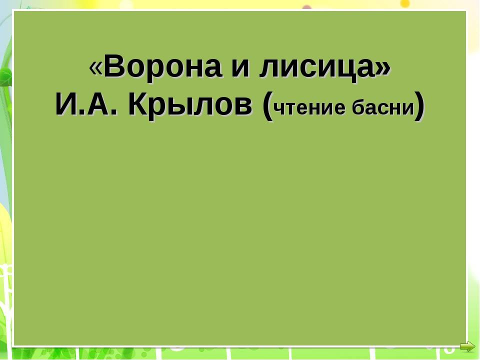 «Ворона и лисица» И.А. Крылов (чтение басни)