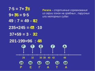 7∙5 = 7+ 9+ = 9∙5 49 : 7 = 49 - 235+245 = ∙10 37+59 = 3 ∙ 201-199=96 : 28 ? ?