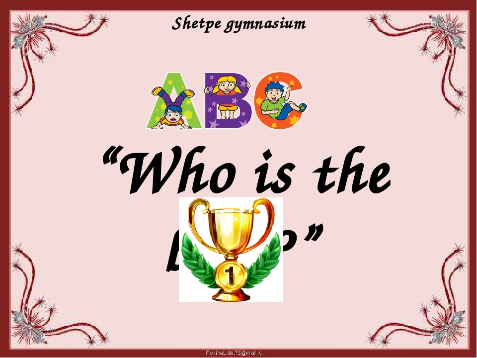 """Shetpe gymnasium """"Who is the best?"""" 25.11.2016"""