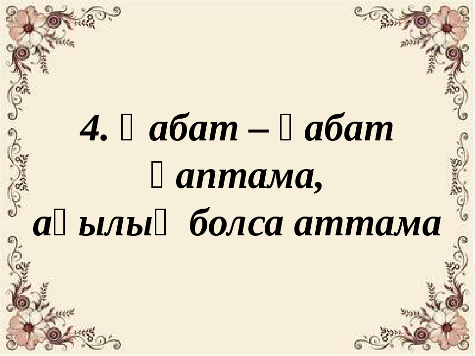 4. Қабат – қабат қаптама, ақылың болса аттама