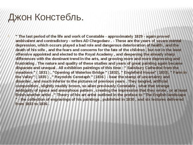 "Джон Констебль. "" The last period of the life and work of Constable - approxi..."