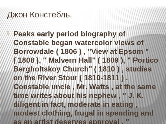 Джон Констебль. Peaks early period biography of Constable began watercolor vi...