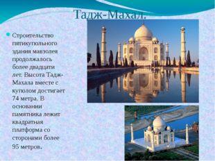 Тадж-Махал. Строительство пятикупольного здания мавзолея продолжалось более д