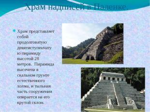 Храм надписей в Паленке. Храм представляет собой продолговатую девятиступенча