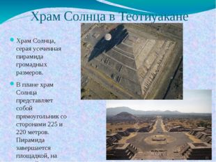 Храм Солнца в Теотиуакане Храм Солнца, серая усеченная пирамида громадных раз
