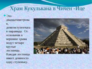 Храм Кукулькана в Чичен -Ице Это двадцатиметровая, девятиступенчатая пирамида