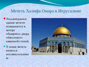 Мечеть Халифа Омара в Иерусалиме Восьмигранное здание мечети возвышается в це