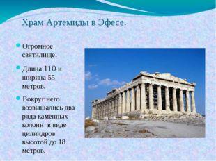 Храм Артемиды в Эфесе. Огромное святилище. Длина 110 и ширина 55 метров. Вокр